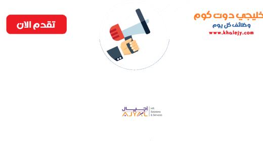 شركة أجيال تعلن عن توفر شواغر وظيفية في عمان