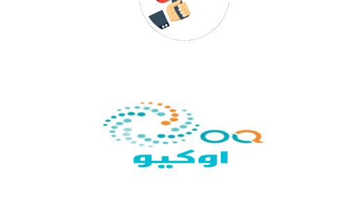 شركة أوكيو تعلن عن توفر وظائف شاغرة بسلطنة عمان