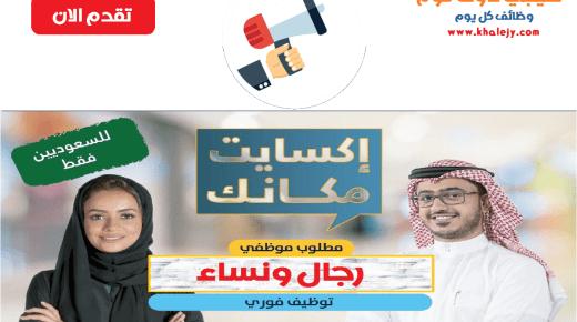وظائف الرياض اليوم للنساء والرجال حملة الثانوية فأعلي بمعارض شركة إكسايت