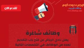 تفاصيل وظائف نادي الرياض للرجال والنساء