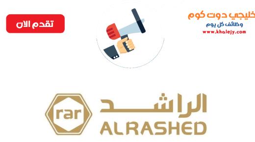 وظائف في جدة والشرقية والجنوبية مجموعة الراشد