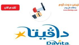 وظائف شاغرة في جدة والمدينة المنورة لدي شركة دافيتا السعودية