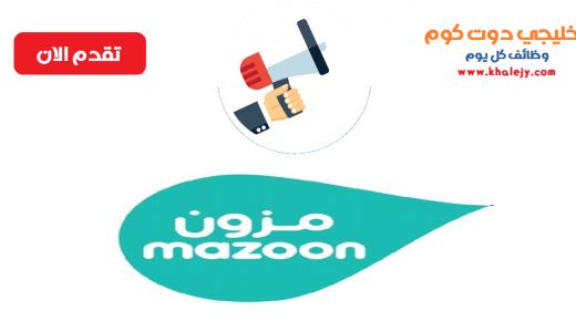 شركة مزون للألبان وظائف شاغرة في سلطنة عمان