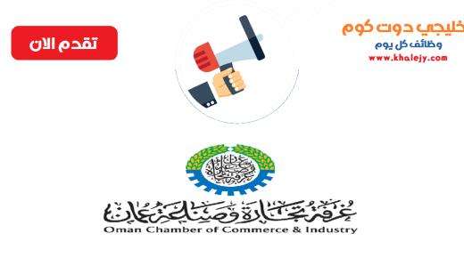 غرفة تجارة وصناعة عمان تعلن عن توفر شواغر وظيفية