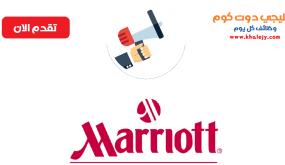 وظائف فنادق ماريوت العالمية للعديد من التخصصات بسلطنة عمان