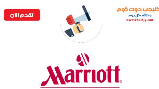 فنادق ماريوت العالمية تعلن عن توفر وظائف شاغرة