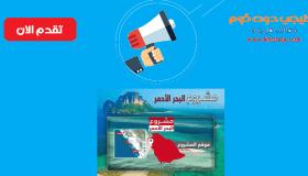 شركة البحر الأحمر العالمية تعلن عن وظائف بعدة مدن