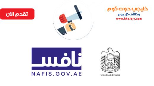 منصة نافس.. مشروع حكومي للتوظيف والدعم المالي في الامارات