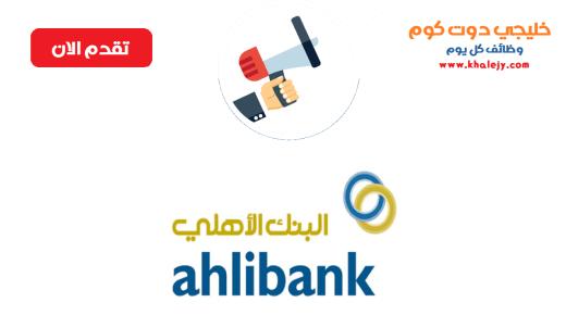 وظائف البنك الأهلي العماني في سلطنة عمان عدة تخصصات