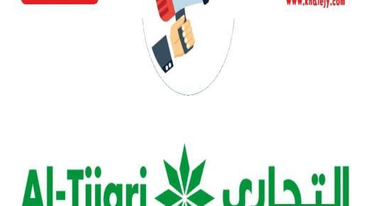 وظائف البنك التجاري الكويتي في الكويت عدة تخصصات