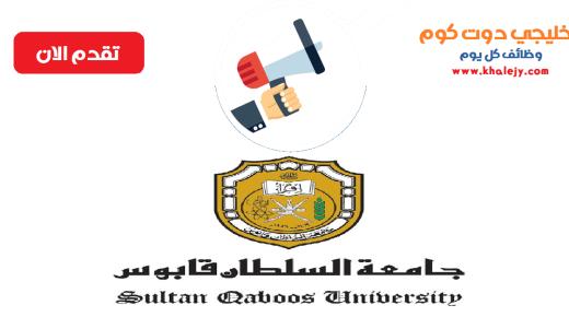 وظائف جامعة السلطان قابوس في سلطنة عمان عدة تخصصات