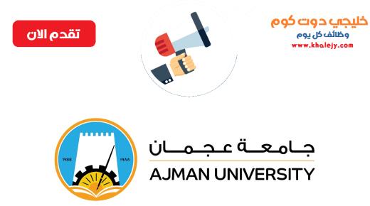 وظائف جامعة عجمان في الامارات في عدة تخصصات