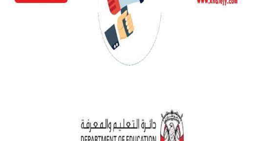 وظائف دائرة التعليم والمعرفة في ابوظبي