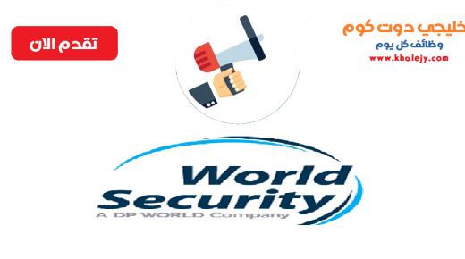 وظائف شركة الامن العالمي في دبي للمواطنين والاجانب