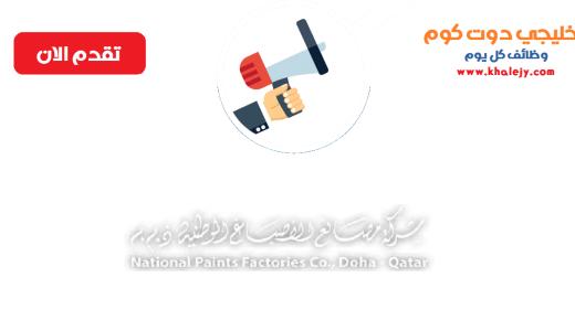 وظائف شركة مصانع الأصباغ الوطنية قطر للمواطنين والاجانب
