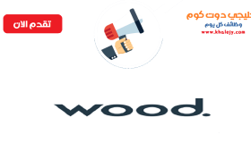 وظائف شركة وود للبترول في الامارات للمواطنين والوافدين