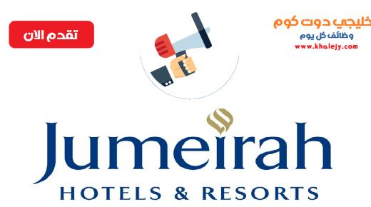 وظائف فنادق جميرا في الامارات للمواطنين والاجانب
