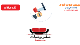 وظائف في سلطنة عمان لدى شركة مفروشات مسقط