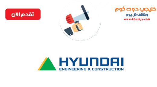 وظائف قطر شركة هيونداي للهندسة والانشاءات عدة تخصصات