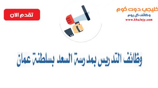 وظائف مدرسة السُعد العالمية في سلطنة عمان عدة تخصصات