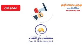وظائف مستشفى دار الشفاء بالكويت للمواطنين والاجانب