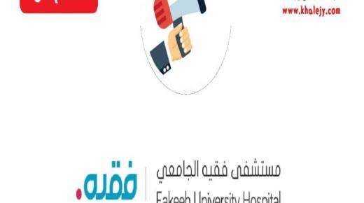 وظائف مستشفى فقيه الجامعي في دبي للمواطنين والوافدين