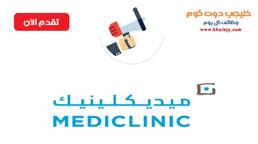 وظائف مستشفى ميديكلينيك في الامارات للمواطنين والاجانب