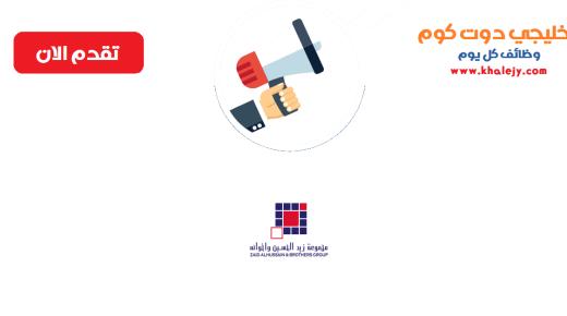 وظائف لدى شركة مجموعة زيد الحسين براتب 5000 ريال لحملة الثانوية العامة