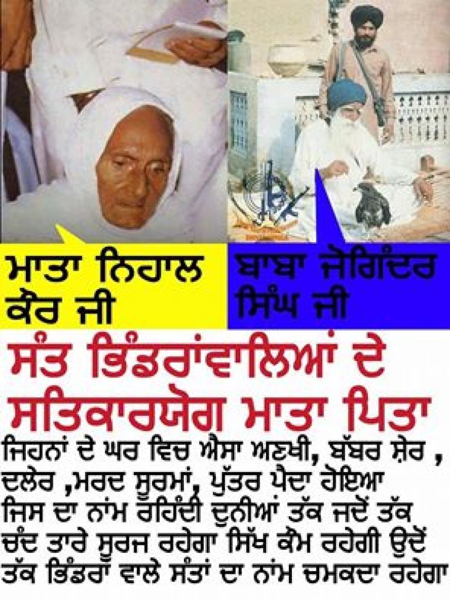 Sant Jarnail Singh je te mother and father
