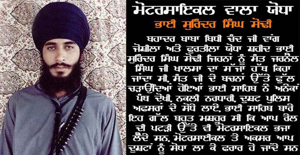 Shaheed Bhai Surinder Singh Sodhi | 14th April 1984