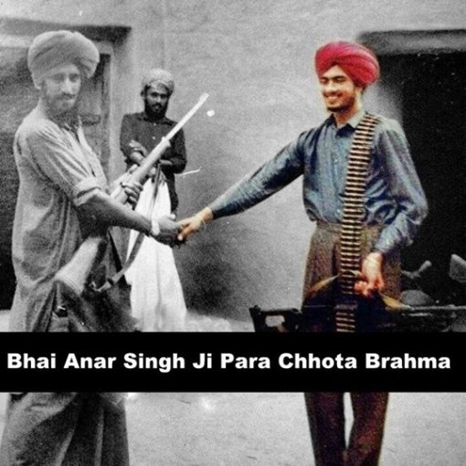 Shaheed Bhai Anar Singh Para Chhota Brahma Khalistan Liberation Force । 27th May 1992