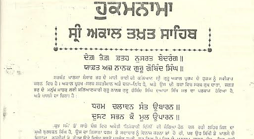 June 10 Historical Hukamnama Issued from Sri Akal Takht Sahib