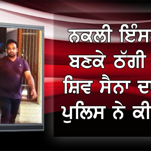 Punjab police arrest Shiv Sena Pardan Amit Kumar Sharma on fake roll of C.I.A Staff