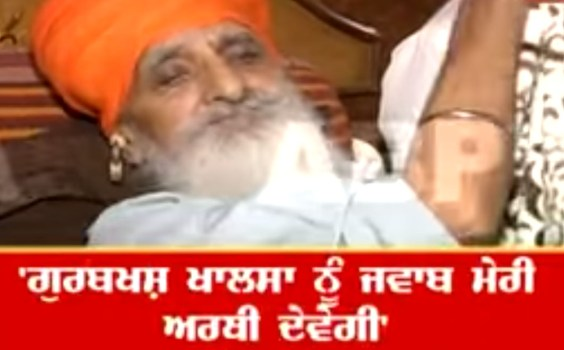 Video - Full Interview Bapu Surat Singh Khalsa Reply to Gurbaksh Singh