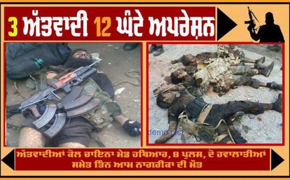 Why Attack in Gurdaspur ?? ; 8 Police man and 5 People Shaheed
