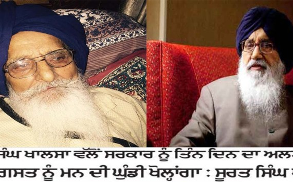 Bapu Surat Singh Khalsa Written Letter to CM Badal ; Set Aug. 15 as Deadline