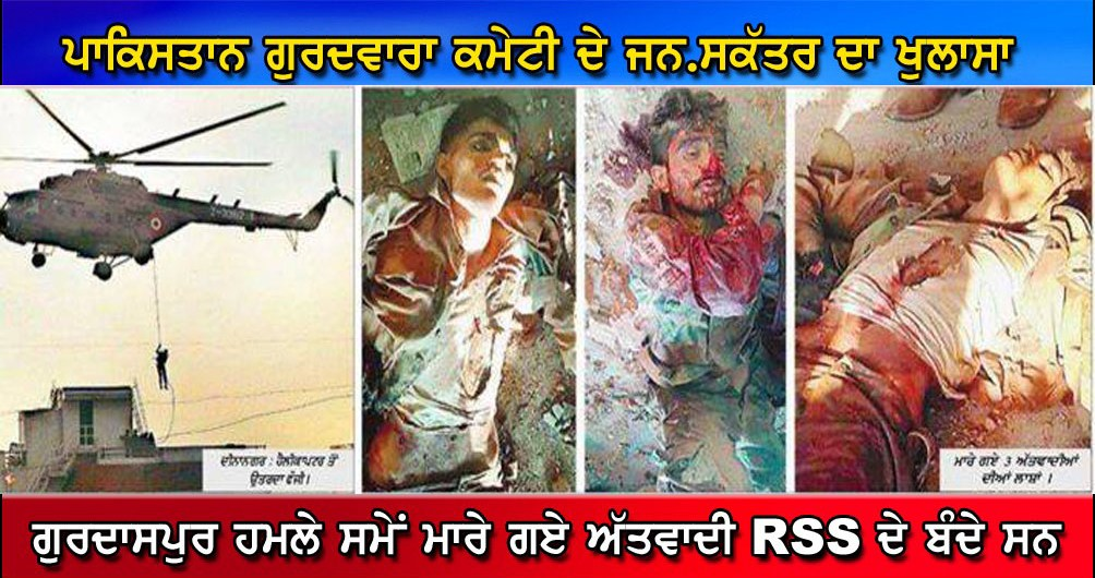 Gurdaspur Attack Terrorists Blong To RSS