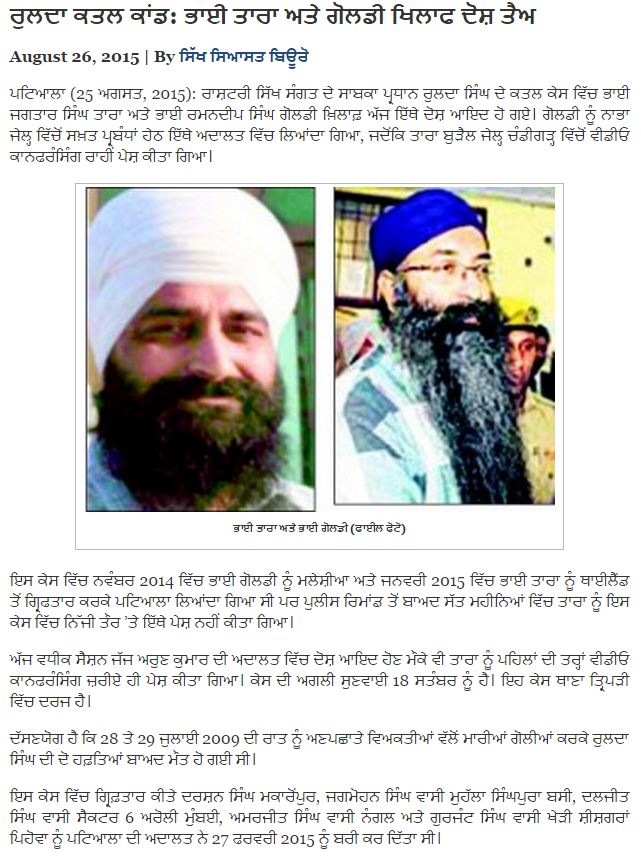 Bhai Ramandeep Singh Goldy and Bhai Jagtar Singh Tara in the Rulda murder case in the court of Additional Session Judge Arun Gupta in Patiala today. The court has deferred the next hearing to September 18