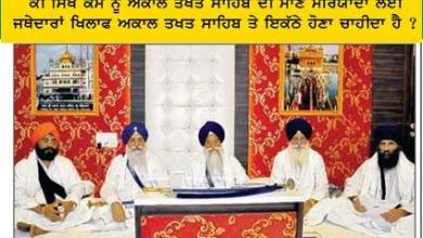 Contact no.s of Jathedar , Akaal Takhat Sahib and SGPC