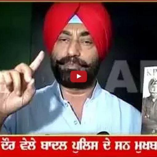Badal Was Informer Of Police During Militancy by KPS Gill