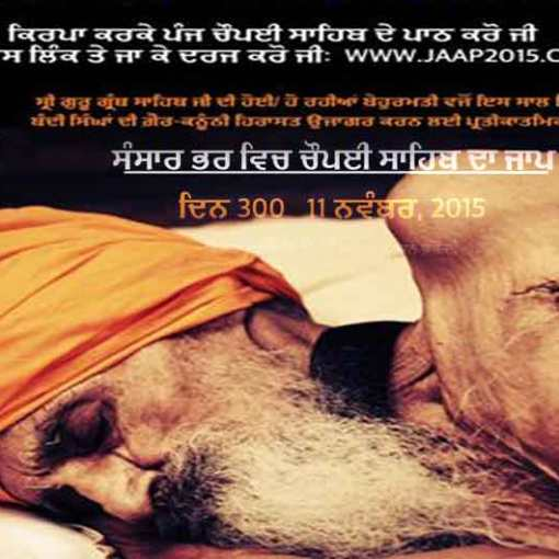 The 300th DAY of Bapu Surat Singhs Hunger Strike