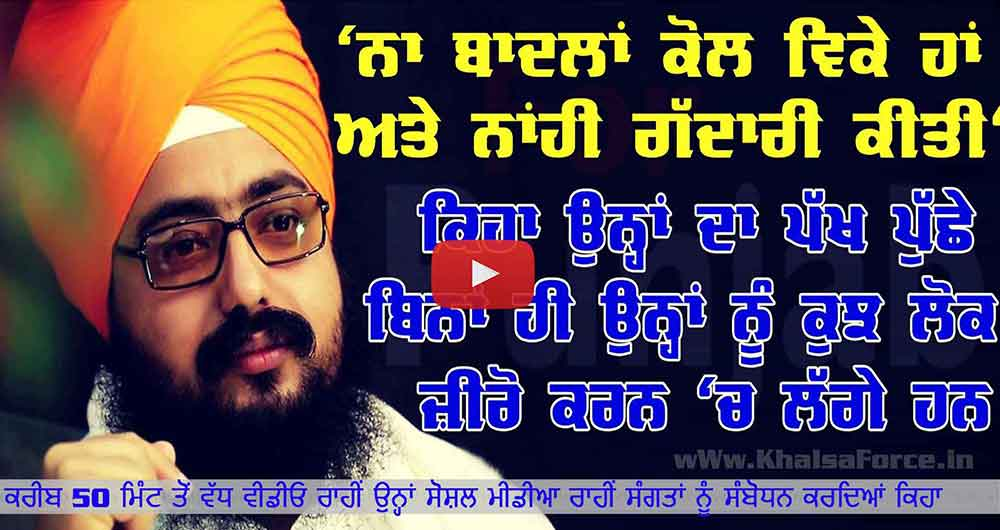 Sada Pakh Vi Suno | Dhadrianwale Give Full Overview Of The Current Affairs, The Controversies & The SGPC Solution