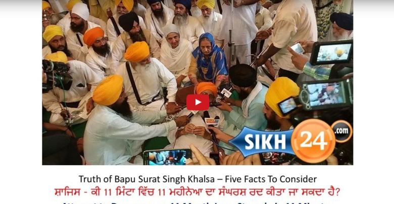 Must Watch Exposed :- Attempt to Denounce Bapu Surat Singh's 11 Month Long Struggle in 11 Minutes