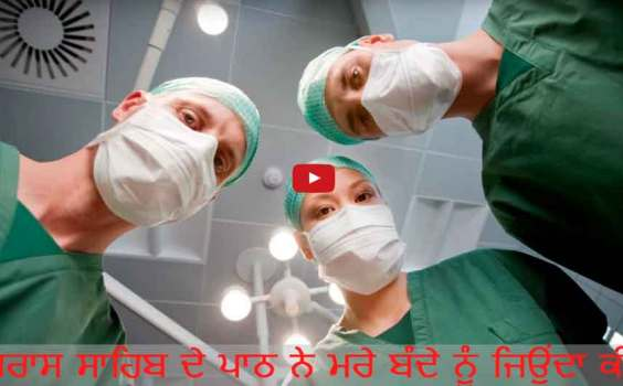 Doctor shocked | Power of Gurbani | Reharaas Sahib Made Man Alive