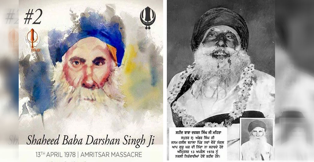 Shaheed Baba Darshan Singh | 13th April 1978 | 1978 Vaisakhi Massacre