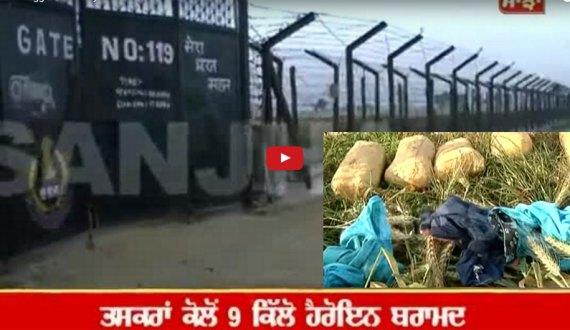 Two Pakistan Smugglers killed by BSF | Heroin Worth Rs 45 Crore seized