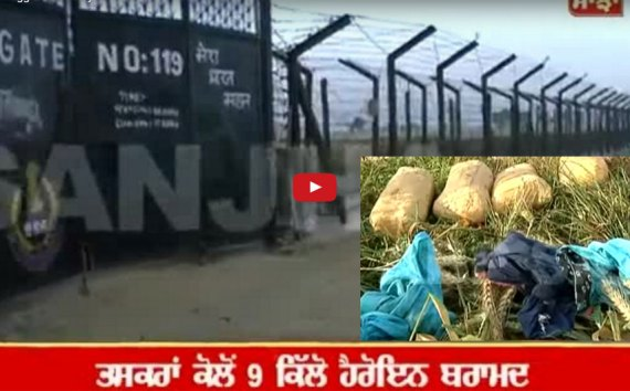 Two Pakistan Smugglers killed by BSF   Heroin Worth Rs 45 Crore seized