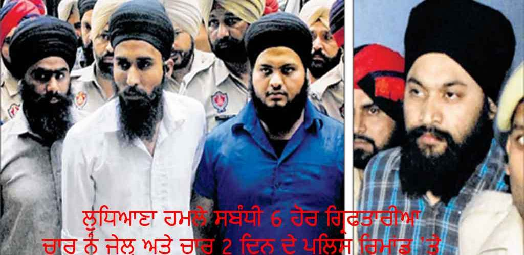Attack on Dhadrianwale :- Six More Held by police  4 Send to Jail   2 Send to Police Remand