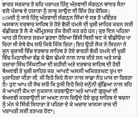 create tensions in Punjab
