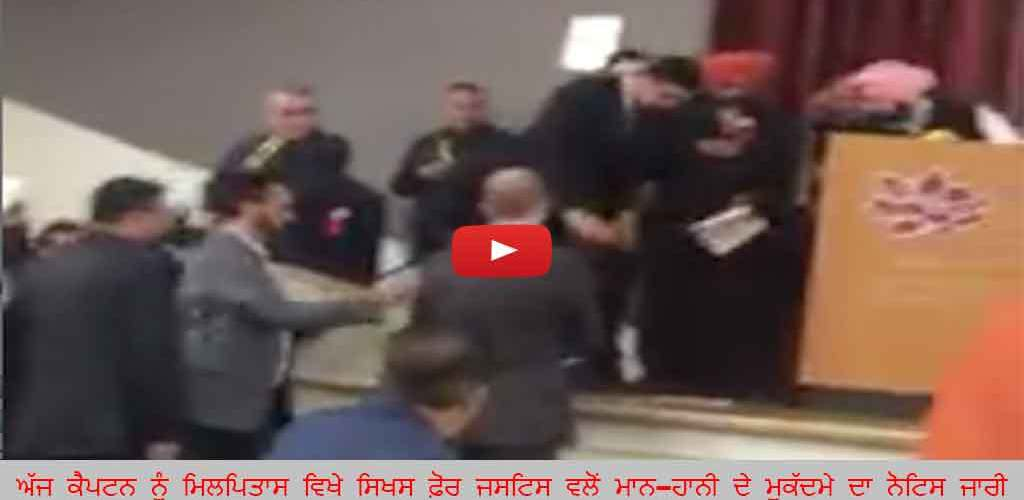 """ISI-link Remark: - Captain Amarinder Served With Canadian """"Defamation Lawsuit"""" Notice By SFJ"""